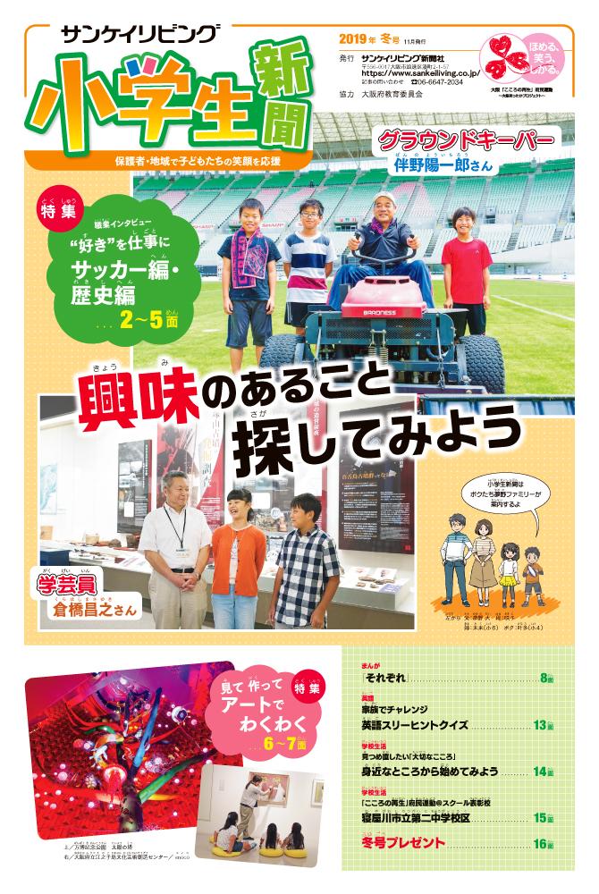 サンケイリビング小学生新聞