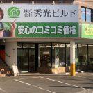 新規オープン・「秀光ビルド松山店」土地、間取り、家づくりの事なら何でも相談OK