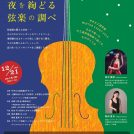 素敵なひとときを! 神戸・阪神間 11月・12月イベント6選【神戸・西宮・宝塚・尼崎・伊丹・川西】