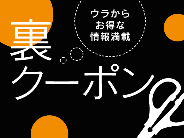 読者限定 もれなくお得 裏クーポン【リビングQ大阪】