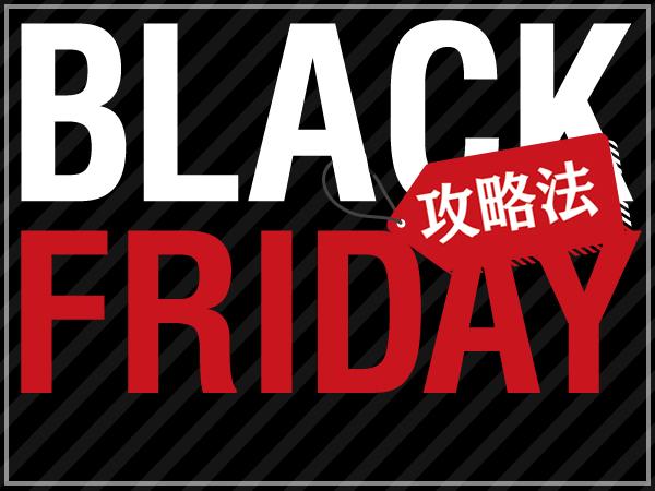 大阪・兵庫のブラックフライデー開催予定店舗