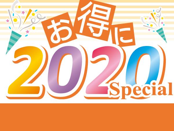 北摂・阪神エリアのサービス・メニューがお得に♪2020スペシャル