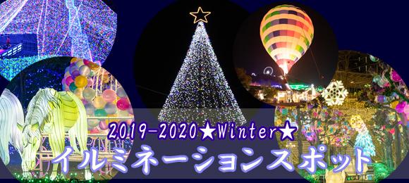 【多摩&近郊】2019~2020のイルミネーションスポット特集