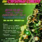 「宇都宮音楽集団クリスマスコンサート」チケットを10組20人にプレゼント!