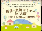 【参加者募集】11/30土、大阪アプローズタワーで「移住・交流セミナー in 大阪」開催。鹿児島で新しい暮らしを見つけよう!