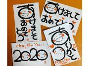 """「笑い文字年賀状講座」11/30体験イベント開催!2020年は""""ありがとう""""を笑顔で"""