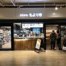 ≪投票受付中≫【助かりました大賞】に「良品計画プロデュース 京阪枚方市駅」が入賞