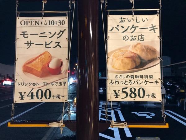 むさしの森珈琲 中仙道店