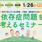 【参加者募集】依存症の問題で悩んでいる当事者・ご家族へ「依存症問題を考えるセミナー」1/26開催