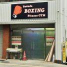 【開店】2020年1月5日(日)オープン!茨木「澤田ボクシングフィットネスジム」