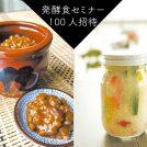 1/24(金)【発酵食&腸もみ】主婦休みの日セミナー「いつもの食事に、ちょい足し発酵食」※応募締切りました