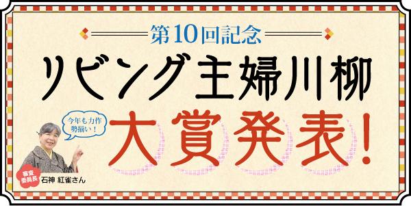 タピオカ!キャッシュレス!2019年の流行がわかる「第10回リビング主婦川柳」大賞発表