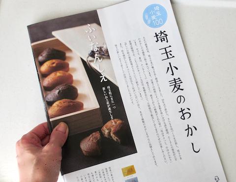 1912_tsumugibook2