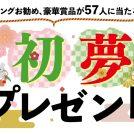 57人に豪華賞品が当たる!リビングかごしま・きりしま2020新春特別号 TVガイド初夢プレゼント!!