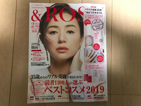 【雑誌付録】&ROSY2月号はベスコス受賞ukaのネイル付き!