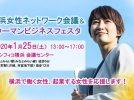 自分らしく働く起業を考えよう・1/25(土)横浜ウーマンビジネスフェスタ