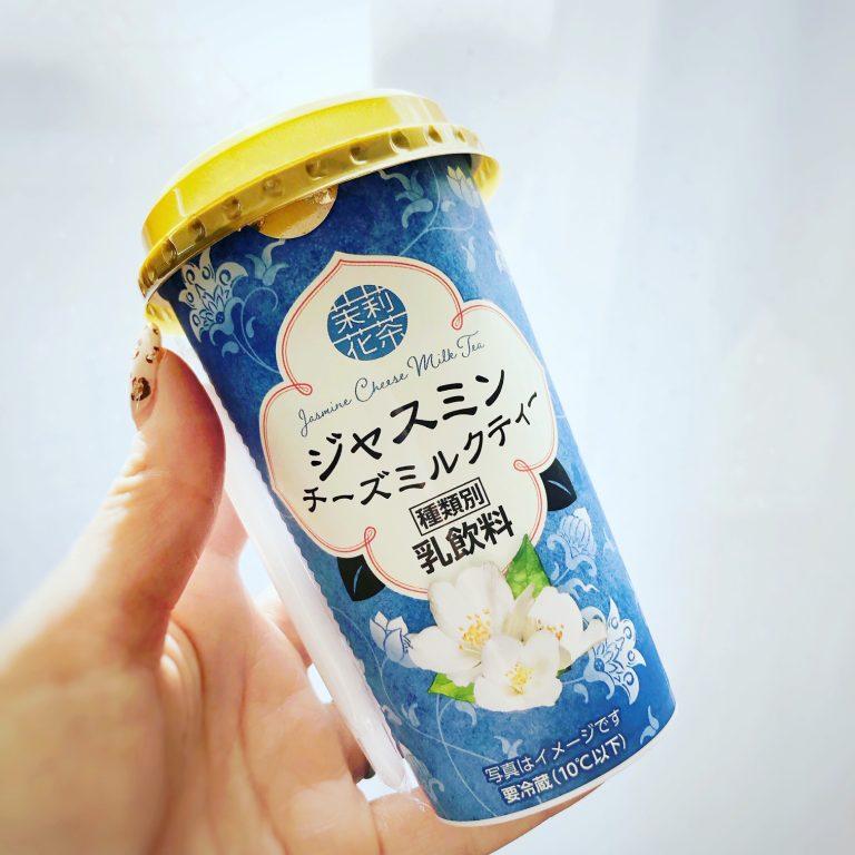 【セブンイレブン】ジャスミンチーズミルクティーを飲んでみました!