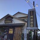 新年は宮城の日本酒で!   亀岡の地酒屋  阿部酒店