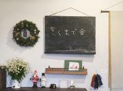 京成大久保「5day cafe くまで舎」と「レンタルスペース林檎の木」