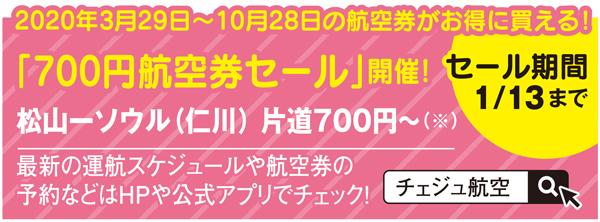 700円セール