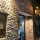 【鷺沼】徒歩3分!もっちもち生麺が美味しい!大人気イタリアン「バンサン」