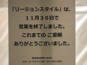 【閉店】11月30日(土)閉店! 「RegionStyle なんばスカイオ店」
