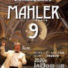 習志野フィル創立50周年公演 1/19(日)習志野文化ホールで