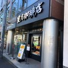 【開店】平和台駅前に「星乃珈琲」がオープンしていました!
