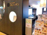 【篠崎】駅直結の穴場カフェ「アルティザン」小松菜を使った料理も飲み物も美味しい!