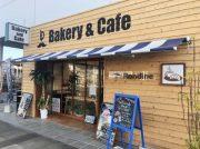 【薩摩川内】イルミネーション光る!川内駅のパン屋さん『LP Bakery&Cafe』
