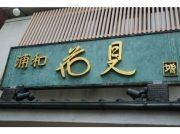 お土産に如何? 浦和銘菓 白鷺宝(はくろほう)@浦和駅西口 菓匠 花見