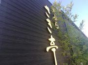 【さき亭】で揚げたての天ぷらをリーズナブルに!@東大和市