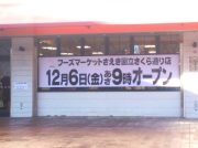 【開店】12/6 フーズマーケットさえき 国立さくら通り店オープン@国立