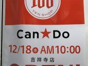 【開店】12/18ダイヤ街ロヂャース跡地にCan☆Doオープン5日間限定特典とは