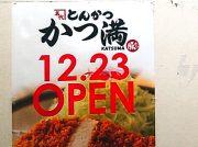 【開店】名代とんかつ かつ満 12/23 ららぽーと立川立飛にオープン♪