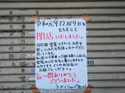 【閉店】38年間の歴史に幕 ラーメンショップ立川店