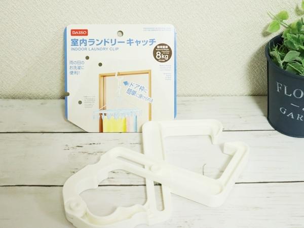 【ダイソー】寒い冬の救世主!洗濯を快適にしてくれるうれしいアイテム