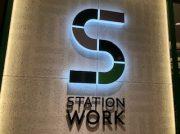 話題のシェアオフィス「ステーションワーク」がエキュート立川に!