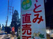 新鮮!安くておいしい野菜がわんさか!やとみ直売所@佐倉