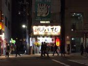 【開店】西池袋「焼鳥とすし」が12月2日(月)にオープンしました!