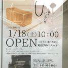 【開店】こだわり食パン「銀座に志かわ」が中川駅前に1月18日(土)に!