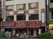 【開店】西池袋「福岡県産 はかた地鶏 揚げとーと」が12月15日オープン!