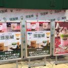 【開店】池袋・台湾ドリンク専門店「瑪蜜黛(モミトイ)」が12月12日オープン!