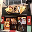【閉店】「大江戸 てんや 浅草雷門店」が、12/15閉店へ