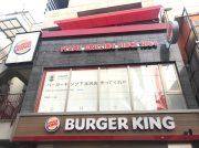 【開店】下北沢南口商店街に、バーガーキングが12/23オープン!ユニークなオープン広告も!
