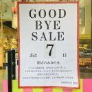 【閉店】渋谷のラッピング専門店「WRAPPLE(ラップル)」が、12/29閉店へ