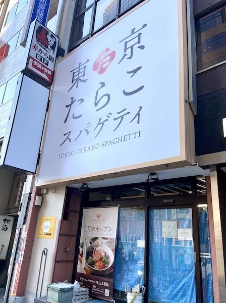 東京 たらこ パスタ