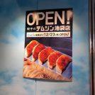 【開店】12/23エソラ6階に餃子専門店 餃子のテムジンオープン!