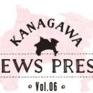 神奈川県は「我がまちツマミ de 乾杯宣言」を発信
