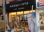 【開店】12月22日(日)阪急淡路に「熟成純正生食パン専門店 本多」オープン!